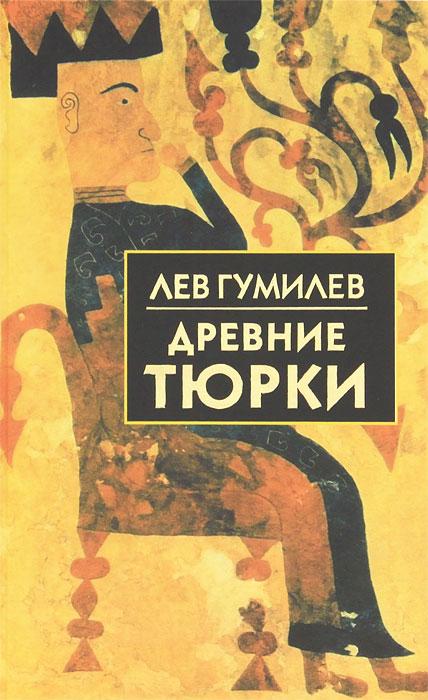 Древние тюрки. Лев Гумилев