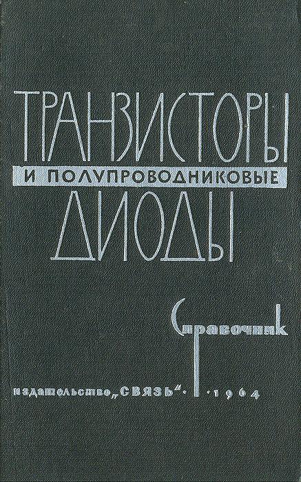 Zakazat.ru: Транзисторы и полупроводниковые диоды. Справочник