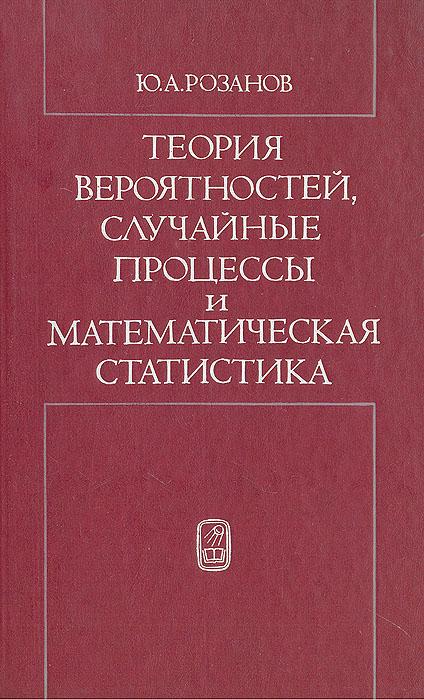 Теория вероятностей, случайные процессы и математическая статистика ( 5-02-013952-1 )