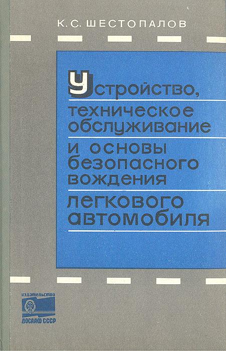 Устройство, техническое обслуживание и основы безопасного вождения легкового автомобиля