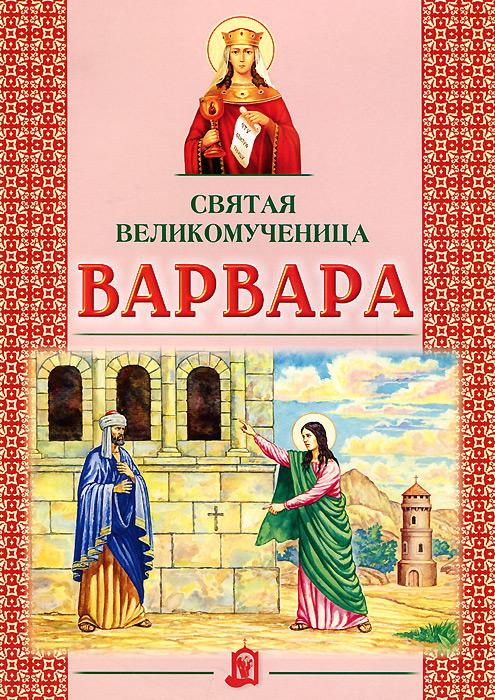 Святая великомученица Варвара ( 978-985-511-517-6 )
