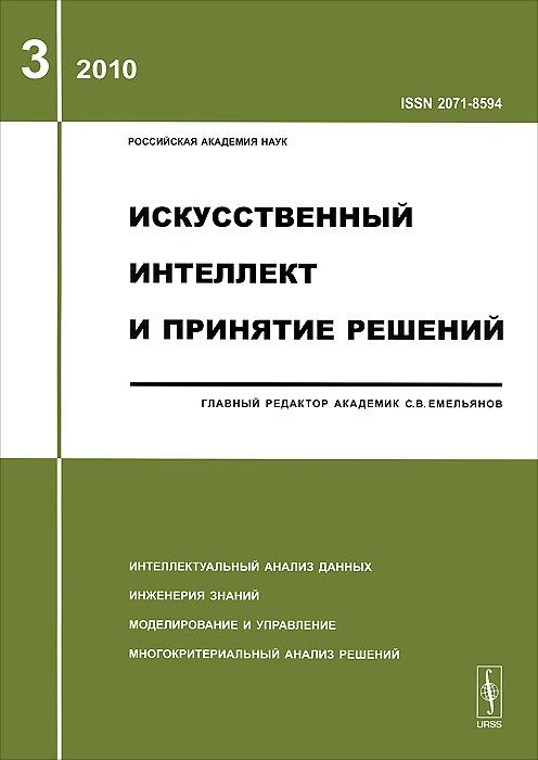 Искусственный интеллект и принятие решений, №3, 2010