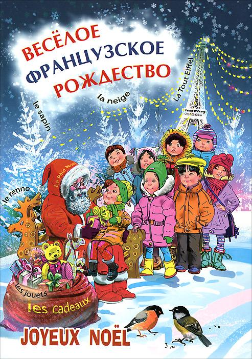 Веселое французское рождество (сказки, стихи, песни). Косакова Е.Н.