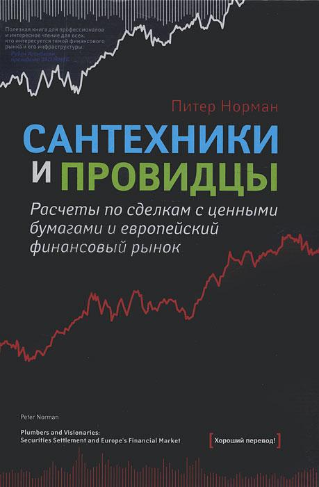 Сантехники и провидцы. Расчеты по сделкам с ценными бумагами и европейский финансовый рынок12296407О чем эта книга - О том, как шли процессы интеграции; - Как на рынке появлялись новые продукты; - Как старые механизмы переставали обеспечивать потребности рынка; - Как возникали проблемы, которые приводили к кризисам; - Как участники рынка искали и находили новые, более эффективные решения; - И о многом другом, составляющем и сопровождающем сложный, местами запутанный, но весьма интересный механизм под названием рынок ценных бумаг. Для кого эта книга Для всех, занятых в сфере финансов, особенно для тех, кто интересуется ценными бумагами От автора Что ни говори, 450 триллионов - большая сумма. Сложно осознать цифру, в которой после сорока пяти стоят 13 нулей. Если перед 450 000 000 000 000 поставить знак евро, сумма почти в 40 раз превысит ВВП всех 27 стран-членов Евросоюза. Если на эту сумму построить башню из монеток в € 1, она поднимется ввысь на 1,05 миллиардов километров - это в семь раз больше, чем от земли до...