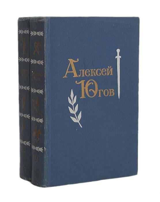 Алексей Югов. Избранные произведения в 2 томах (комплект)