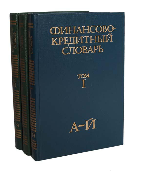 Финансово-кредитный словарь (комплект из 3 книг)