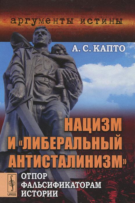 """Нацизм и """"либеральный антисталинизм"""" . Отпор фальсификатором истории"""