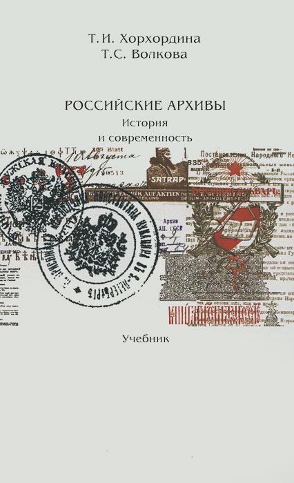Российские архивы. История и современность. Т. И. Хорхордина, Т. С. Волкова