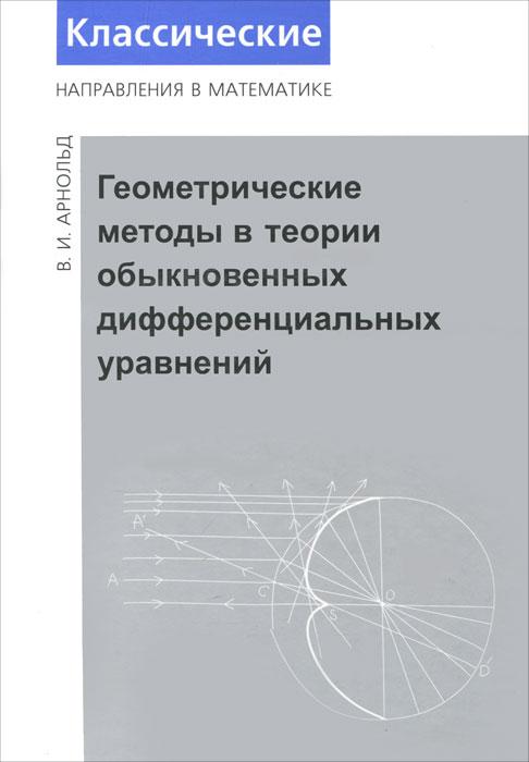 В. И. Арнольд. Геометрические методы в теории обыкновенных дифференциальных уравнений