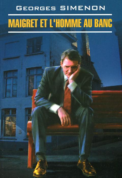 Мегрэ и человек на скамейке. Georges Simenon