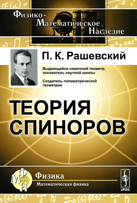 Теория спиноров ( 978-5-397-02694-9 )