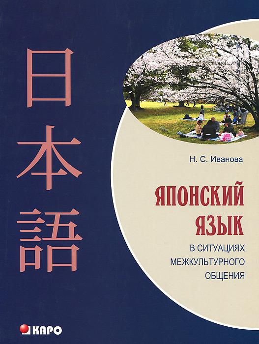 Японский язык в ситуациях межкультурного общения. Н. С. Иванова