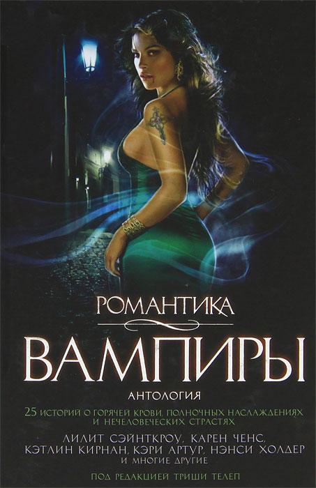 Рецензии на книгу Романтика. Вампиры.