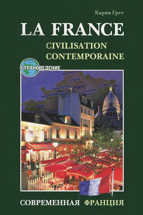La France: Civilisation Conemporaine / Современная Франция. Карин Грет