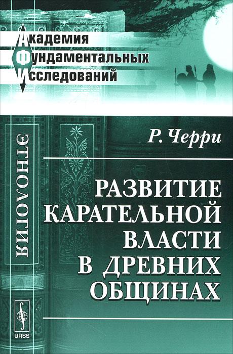 Развитие карательной власти в древних общинах