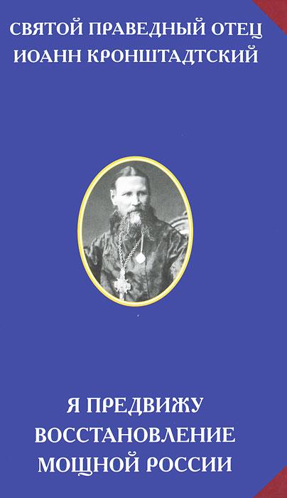 Я предвижу восстановление мощной России. Святой праведный отец Иоанн Кронштадтский