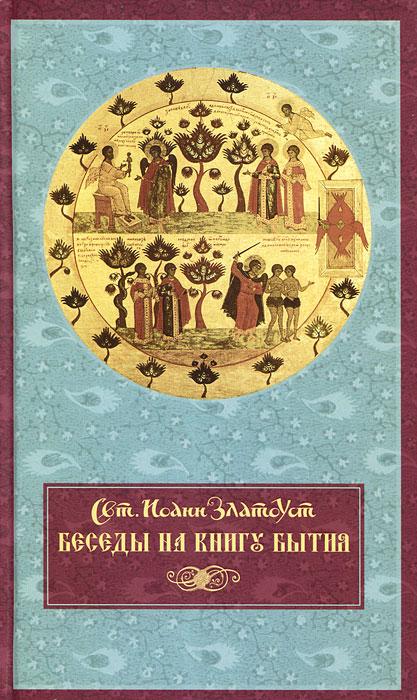 Беседы на Книгу Бытия. Свт. Иоанн Златоуст