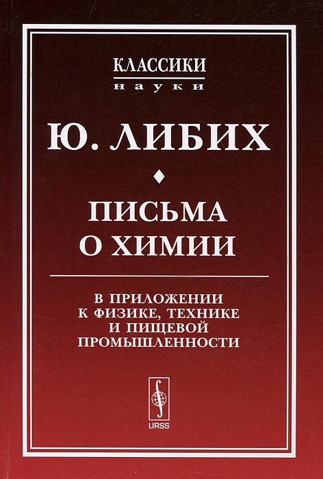 Письма о химии. В приложении к физике, технике и пищевой промышленности ( 978-5-397-02268-2 )