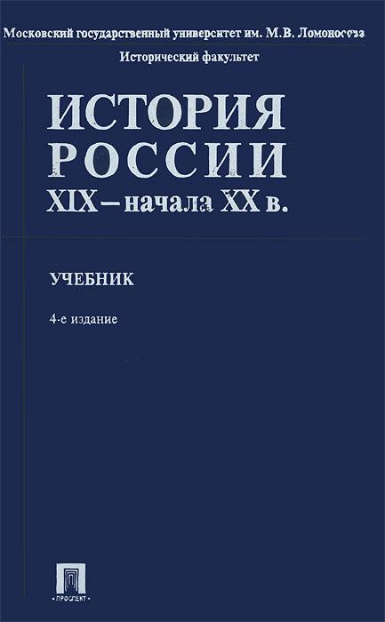 История России XIX - начала ХХ в.