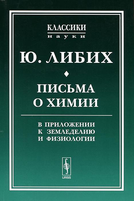 Письма о химии. В приложении к земледелию и физиологии ( 978-5-397-02270-5 )