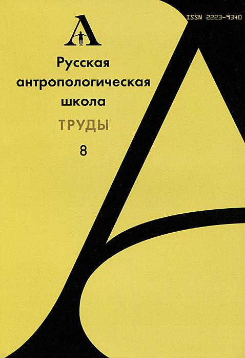Русская антропологическая школа. Труды. Выпуск 8 ( 978-5-7281-1247-1 )