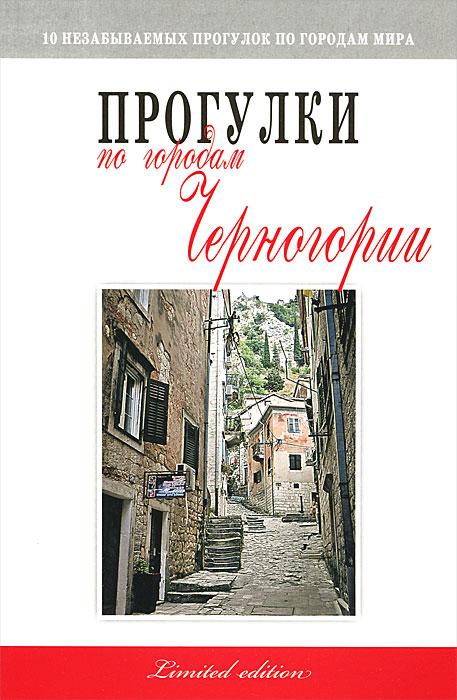 Прогулки по городам Черногории ( 978-5-222-19216-0 )
