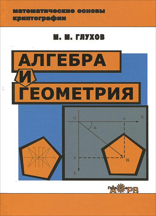 Алгебра и геометрия. М. М. Глухов