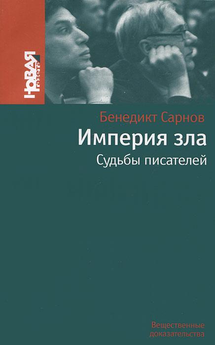 Книга Империя зла. Судьбы писателей