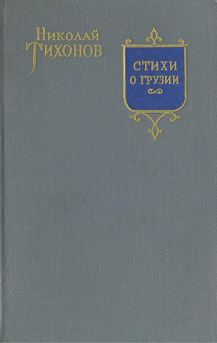 Стихи о Грузии. Грузинские поэты