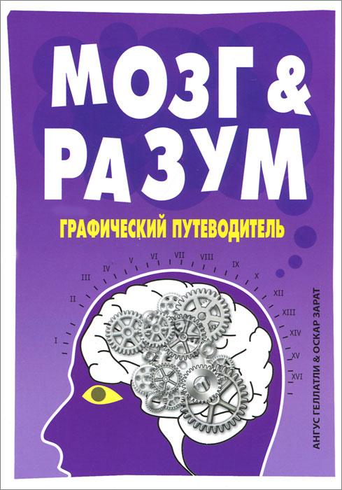 Мозг & Разум. Графический путеводитель. Ангус Геллатли