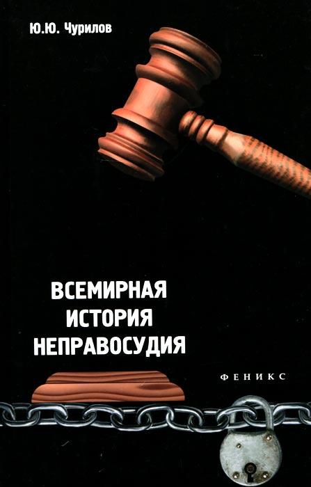 Всемирная история неправосудия ( 978-5-222-19229-0 )