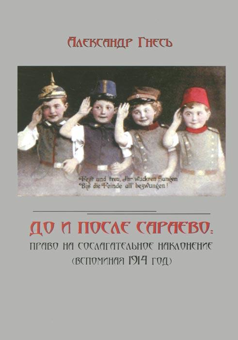 До и после Сараево. Право на сослагательное наклонение (Вспоминания 1914 год). Александр Гнесь