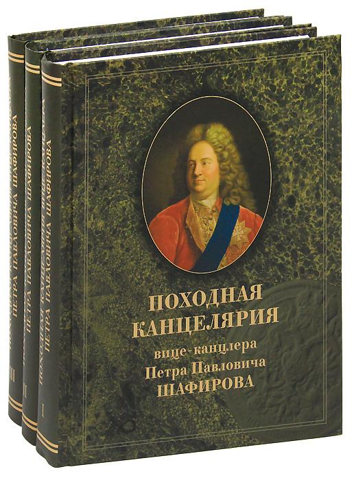 Походная канцелярия вице-канцлера Петра Павловича (комплект из 3 книг)