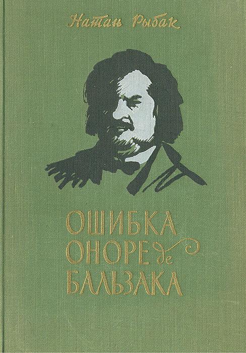 Ошибка Оноре де Бальзака