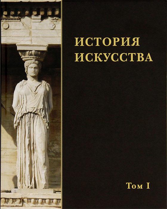 История искусства. В 2 томах. Том 1