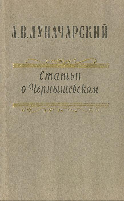 А. В. Луначарский Статьи о Чернышевском
