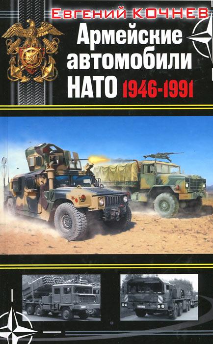 Армейские автомобили НАТО 1946-1991 год