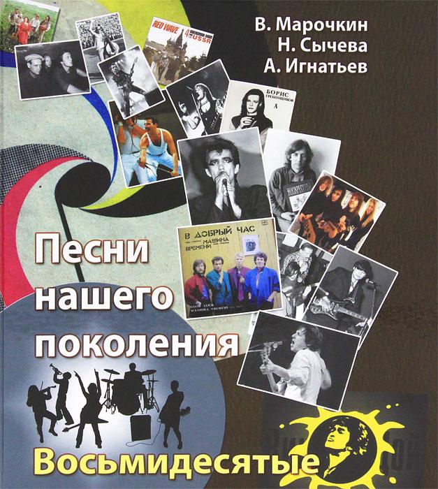 В. Марочкин, Н. Сычева, А. Игнатьев. Песни нашего поколения. Восьмидесятые