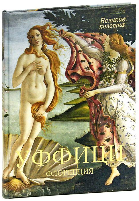 Галерея Уффици. Флоренция (подарочное издание). Вера Калмыкова