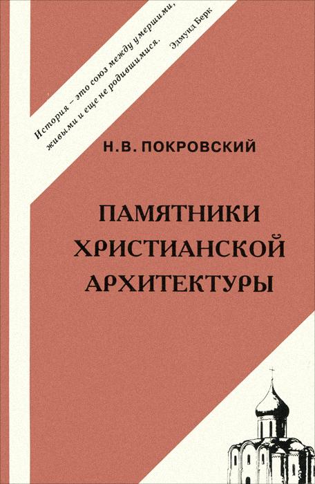 Памятники христианской архитектуры. Н. В. Покровский