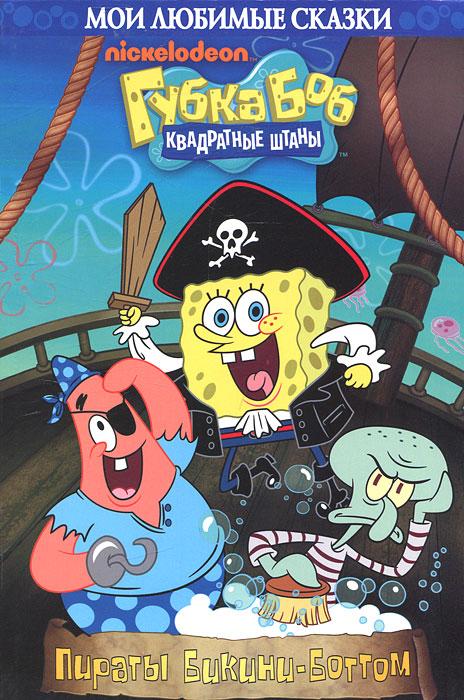 Мои любим.сказки.Пираты Бикини-Боттом.Губка Боб Квадратные Ш