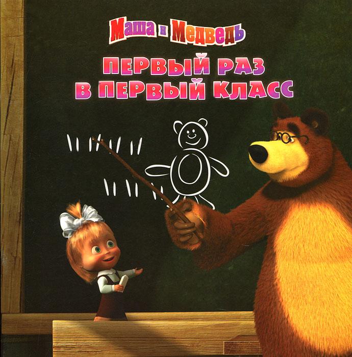 Кадры из фильма мультфильм маша и медведь. первый раз в первый класс