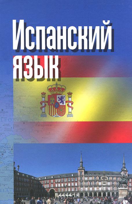 Испанский язык. О. Перлин