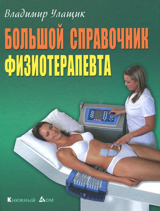 Большой справочник физиотерапевта. Владимир Улащик