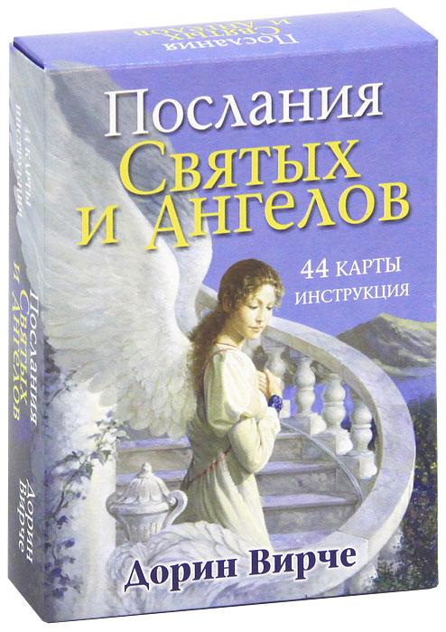 Дорин Вирче. Послания святых и ангелов. Гадальные карты