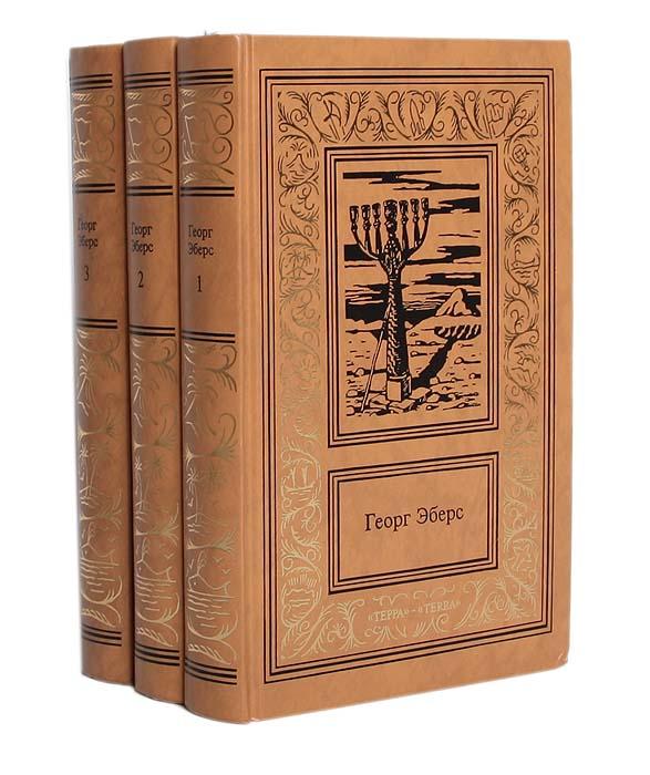 Георг Эберс. Сочинения в 3 томах (комплект из 3 книг)