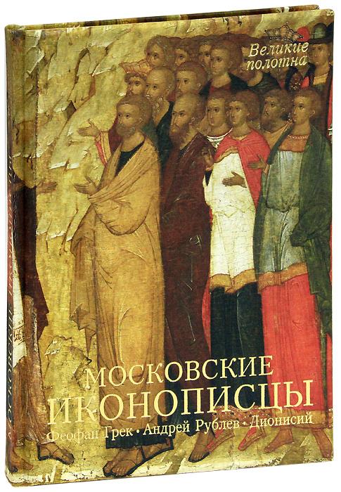 Московские иконописцы (подарочное издание). Нонна Яковлева