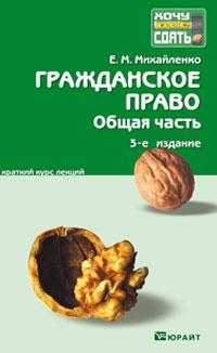 Гражданское право. Общая часть. Е. М. Михайленко