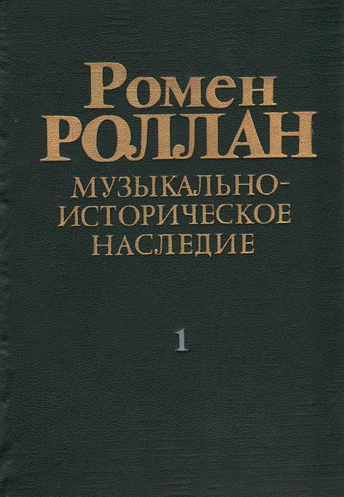 Ромен Роллан. Музыкально-историческое наследие. Выпуск 1
