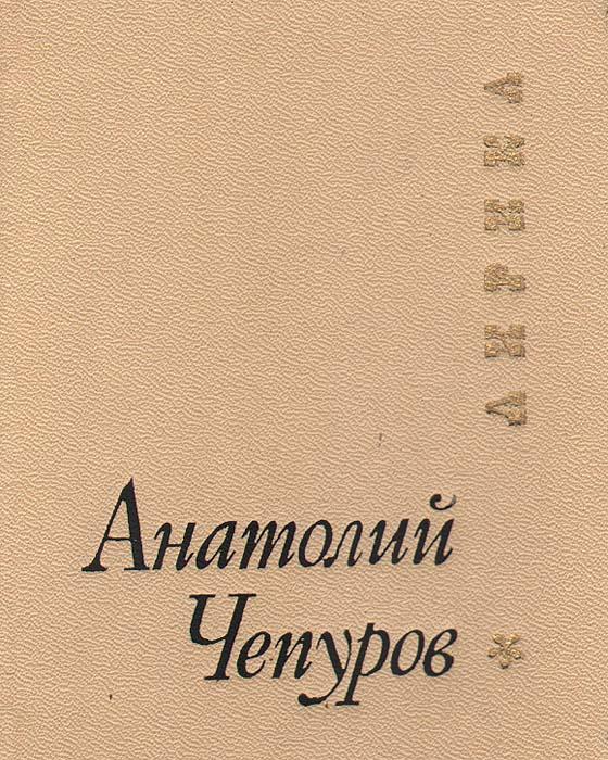 Анатолий Чепуров. Лирика